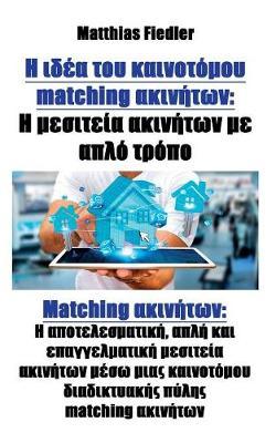 Η ιδέα του καινοτόμου Matching ακινήτων: Η μεσιτεία ακινήτων με απλό τρόπο Matching ακινήτων Η απ&#959 (Paperback)