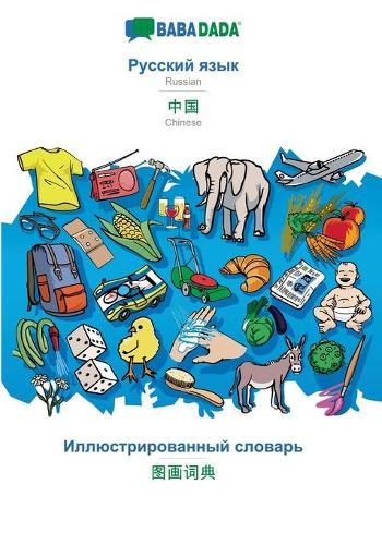 Babadada, Russian (in Cyrillic Script) - Chinese (in Chinese Script), Visual Dictionary (in Cyrillic Script) - Visual Dictionary (in Chinese Script) (Paperback)