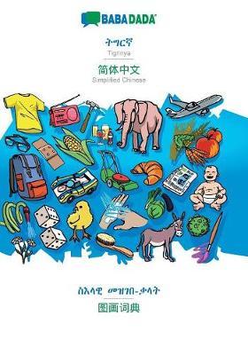 Babadada, Tigrinya (in Ge'ez Script) - Simplified Chinese (in Chinese Script), Visual Dictionary (in Ge'ez Script) - Visual Dictionary (in Chinese Script) (Paperback)