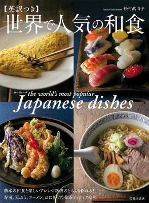 Recipes of the World's Most Popular Japanese Dishes (Paperback)