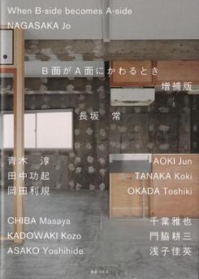 When B-Side Becomes A-Side - Jo Nagasaka (Paperback)