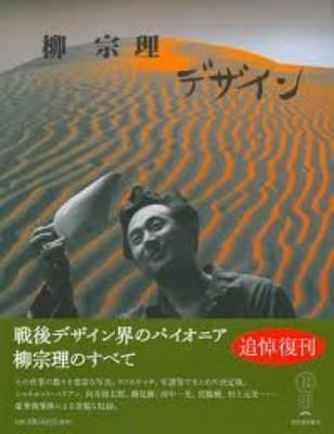 Sori Yanagi Design (Paperback)