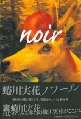 Mika Ninagawa - Noir (Paperback)