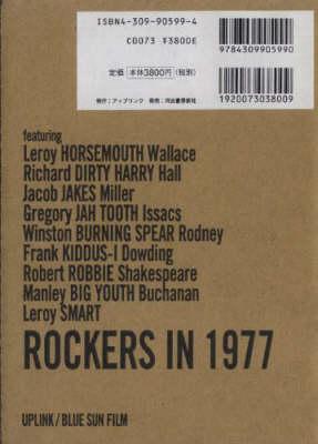Rockers Style Complete: Positive Vibration! (Paperback)