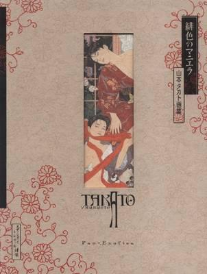 Takato Yamamoto: Scarlet Maniera (Paperback)