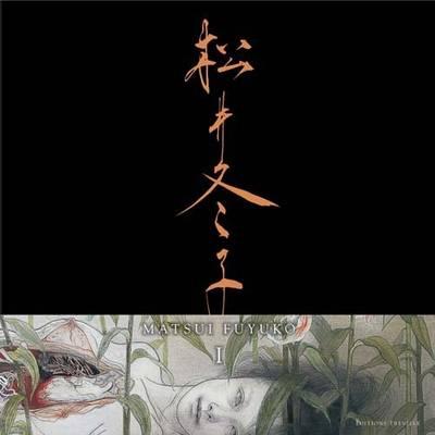 Matsui Fuyuko: v. 1: Paintings (Paperback)