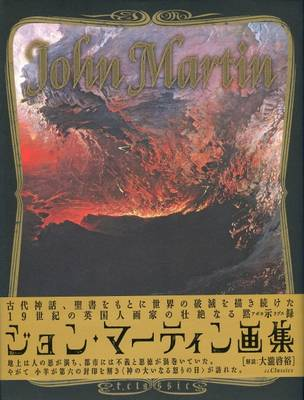 John Martin (Hardback)