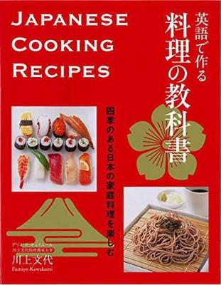 Japanese Cooking Recipes (Paperback)