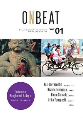 On Beat Vol.1 (Paperback)
