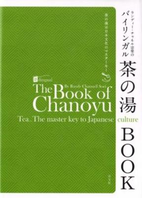 The Book of Chanoyu Tea the Master Key to Japanese Culture (Paperback)