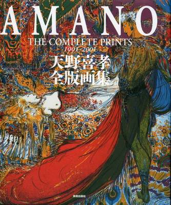 Amano: The Complete Prints 1991-2001 (Paperback)