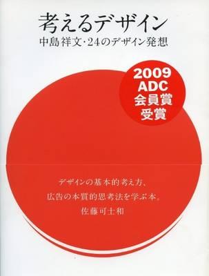 Shobun Nakashima: 24 Design Ideas (Paperback)