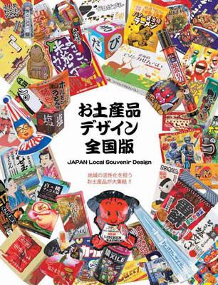 Japan Local Souvenir Design (Hardback)