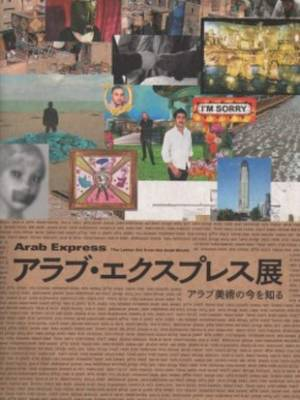 Arab Express - the Latest Art from the Arab World (Paperback)