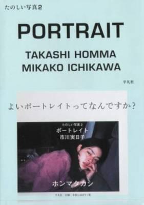 Takashi Homma - Mikako Ichikawa Portrait (Hardback)