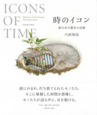 Tomohiro Muda - Icons of Time. Memories of the Tsunami That Struck Japan (Paperback)