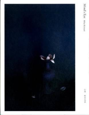 Mika Kiritani - Mind's Eye (Hardback)