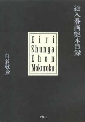 Eiri Shunga Ehon Mokuroku (Hardback)