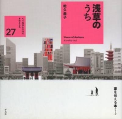 Kumiko Inui - Home of Asakusa (Hardback)