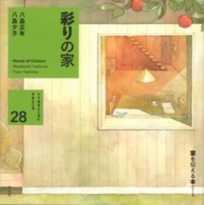 Yashima House of Colours (Hardback)
