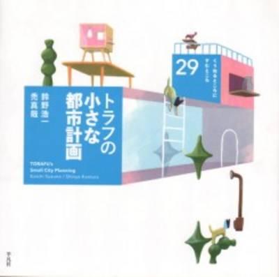 Torafu's Small City Planning (Hardback)