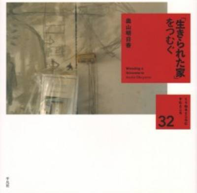 Asuka Okuyama - Weaving a Ikirareta-Ie (Hardback)