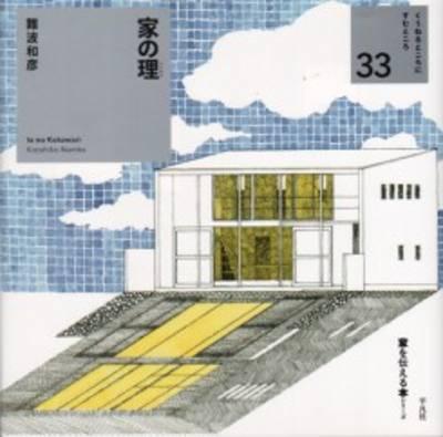 Kazuhiko Namba (Hardback)