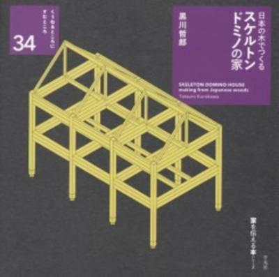 Tetsuro Kurokawa Skeleton Domino House Making from Japanese Woods (Hardback)