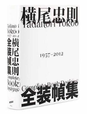 Tadanori Yokoo: Complete Book Designs (Hardback)