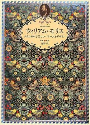 William Morris: Master of Modern Design (Paperback)