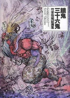Gaki: A Girl and Monsters' Night Parade (Hardback)