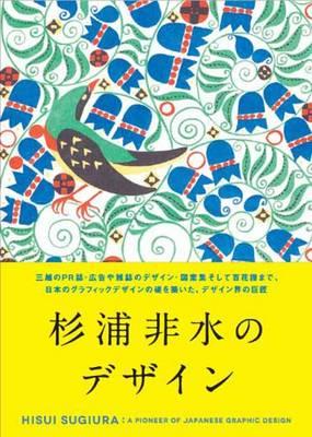Hisui Sugiura (Paperback)
