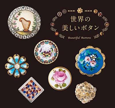 Beautiful Buttons (Paperback)