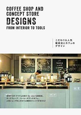 Coffe Shop and Concept Store Designs: From Interiors to Tools (Paperback)