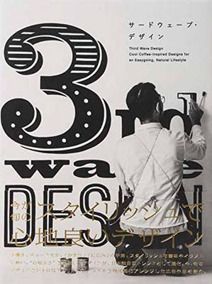 Third Wave Design: Cool Coffee-Inspired Designs for an Easygoing, Natural Lifestyle (Paperback)