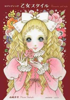 Romantic Princess Style: A Collection of Art by Macoto Takahashi (Paperback)