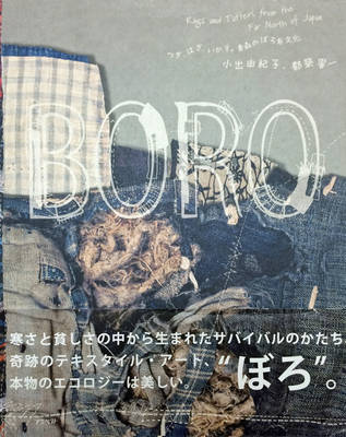 Boro: Rags and Tatters from the Far North of Japan (Paperback)