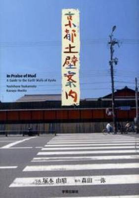 In Praise of Mud - Guide to the Earth Walls of Kyoto (Paperback)