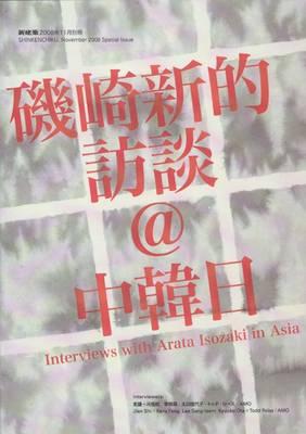 Arata Isozaki: Interviews with Arata Isozaki in Asia (Paperback)