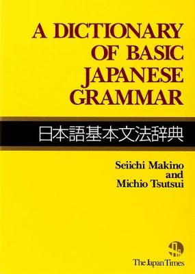 A Dictionary of Basic Japanese Grammar (Paperback)