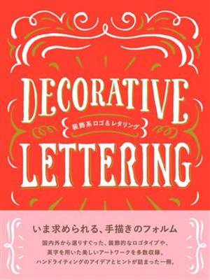 Decorative Lettering (Paperback)