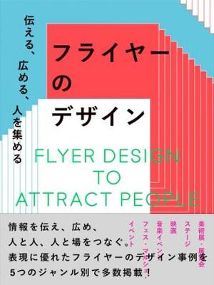 Flyer Design to Attract People (Paperback)