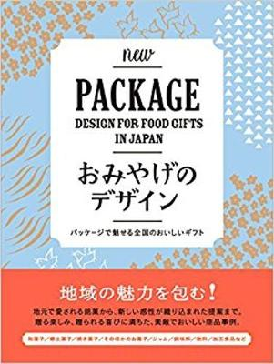 New Package Design for Food Gifts in Japan (Paperback)