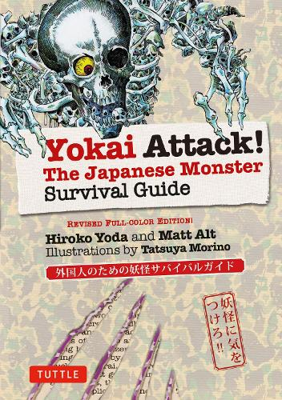 Yokai Attack!: The Japanese Monster Survival Guide - Yokai Attack! Series (Paperback)