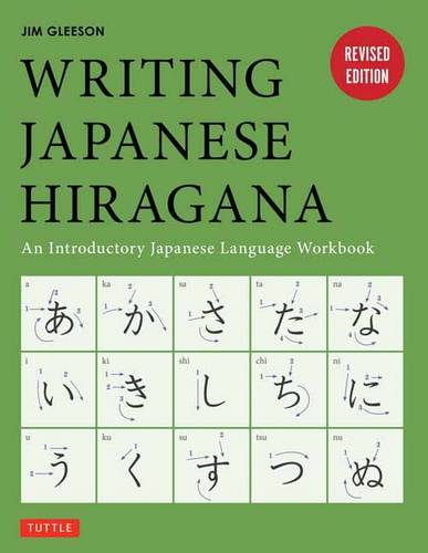 Writing Japanese Hiragana: An Introductory Japanese Language Workbook: Learn and Practice The Japanese Alphabet (Paperback)