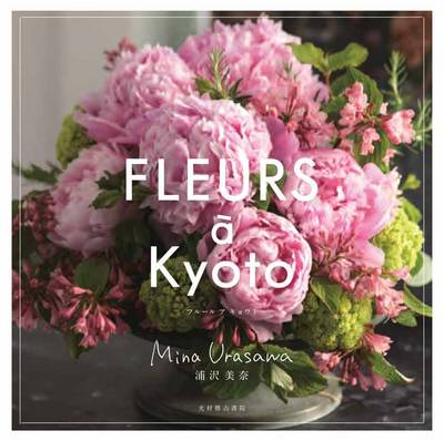 Fleurs a Kyoto (Paperback)