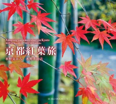 Amazing Autumn Colors in Kyoto (Paperback)