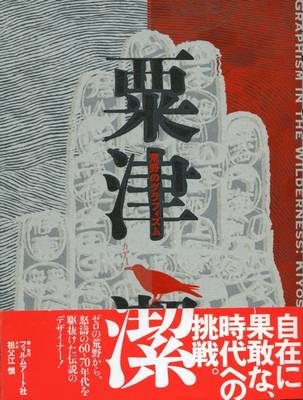 Kiyoshi Awazu: Graphism in the Wilderness (Paperback)