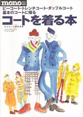 World Mook 837 - Duffle and Trench Coats (Paperback)