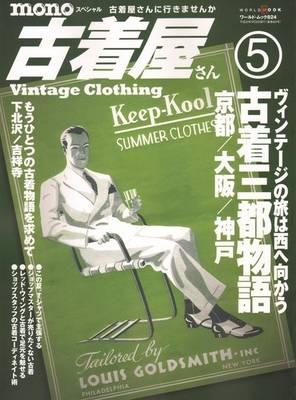 Mono - Vintage Clothing 5 (Paperback)